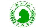 Laiyang Zixilai Environmental Protection Technology Co., Ltd.