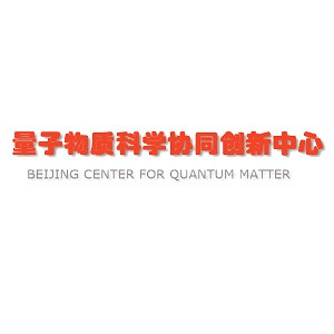 Collaborative Innovation Center of Quantum Matter